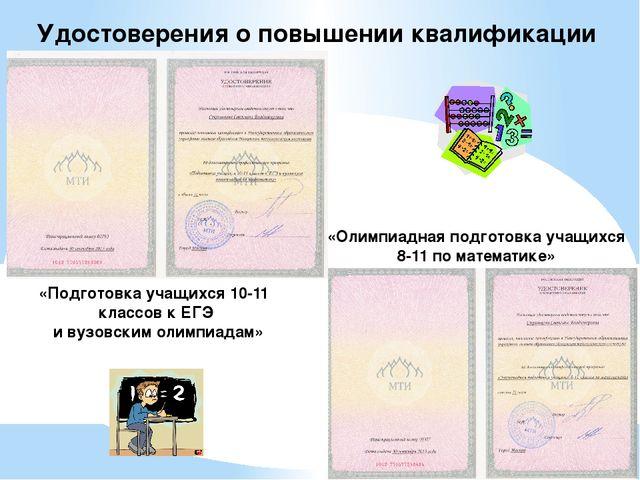 «Подготовка учащихся 10-11 классов к ЕГЭ и вузовским олимпиадам» Удостоверени...