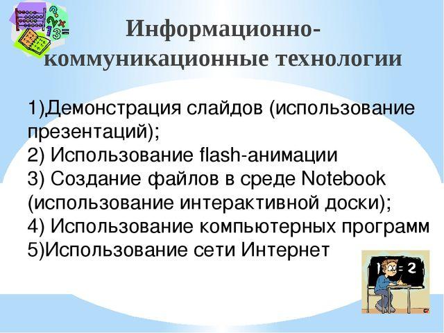 Информационно-коммуникационные технологии 1)Демонстрация слайдов (использован...