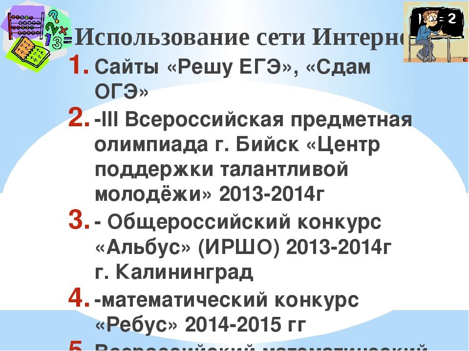 Использование сети Интернет Сайты «Решу ЕГЭ», «Сдам ОГЭ» -III Всероссийская п...