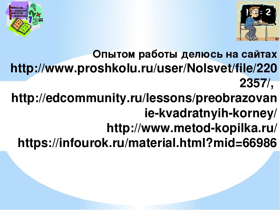 Опытом работы делюсь на сайтах http://www.proshkolu.ru/user/Nolsvet/file/2202...