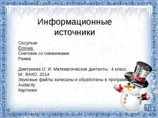 Информационные источники Сосульки Ёлочка Снеговик со снежинками Рамка Дмитрие