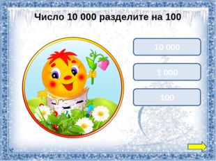 Число 10 000 разделите на 100 10 000 1 000 100