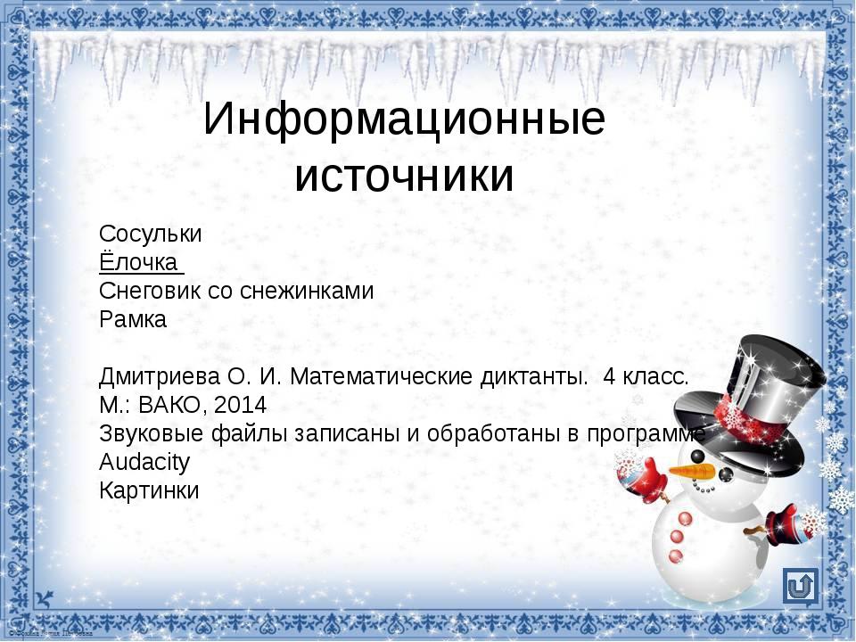 Информационные источники Сосульки Ёлочка Снеговик со снежинками Рамка Дмитрие...