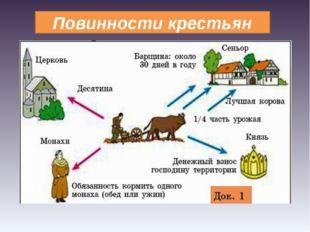 Повинности крестьян