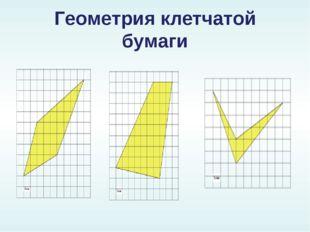 Геометрия клетчатой бумаги
