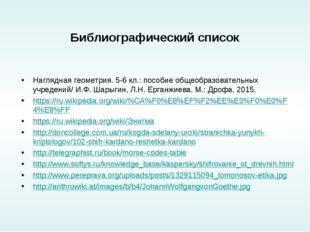Библиографический список Наглядная геометрия. 5-6 кл.: пособие общеобразовате