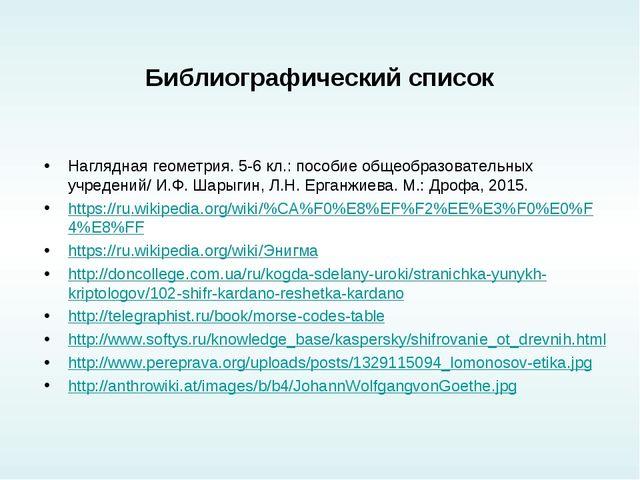 Библиографический список Наглядная геометрия. 5-6 кл.: пособие общеобразовате...