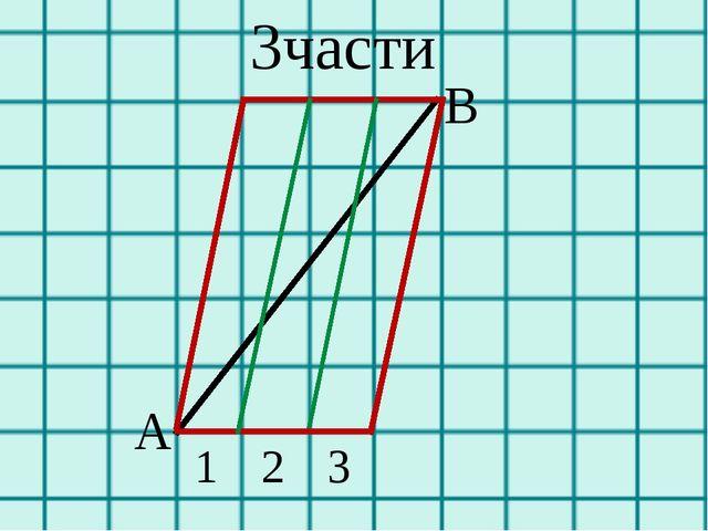 E . 3части 1 2 3 A B
