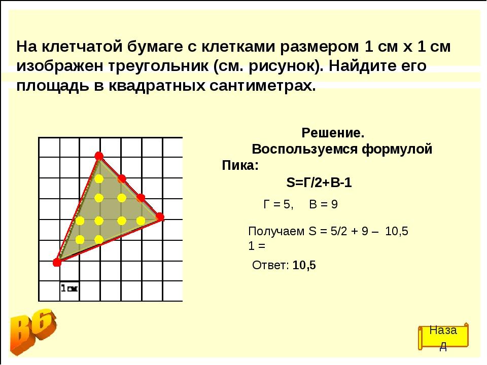На клетчатой бумаге с клетками размером 1 см х 1 см изображен треугольник (см...