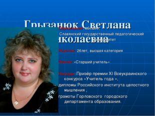 Грызанюк Светлана Николаевна Образование: высшее, Славянский государственный