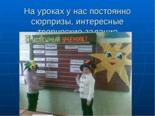 На уроках у нас постоянно сюрпризы, интересные творческие задания