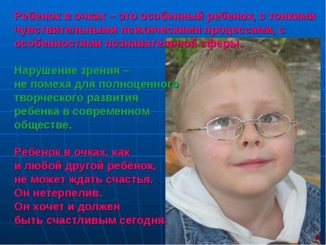 Ребенок в очках – это особенный ребенок, с тонкими чувствительными психически...