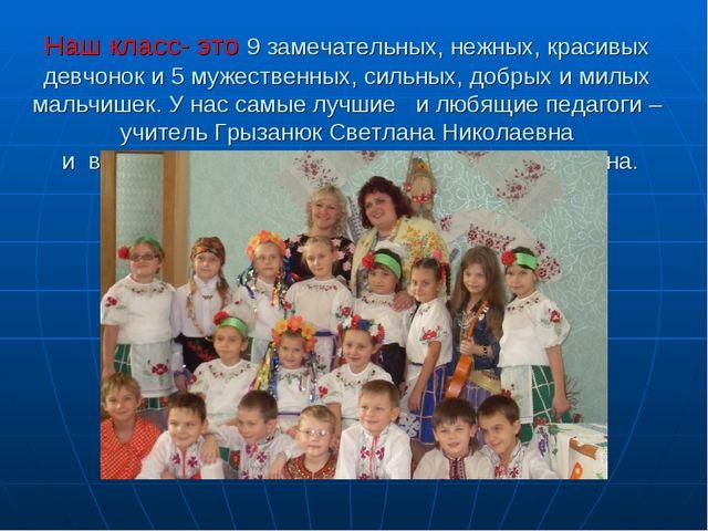 Наш класс- это 9 замечательных, нежных, красивых девчонок и 5 мужественных, с...