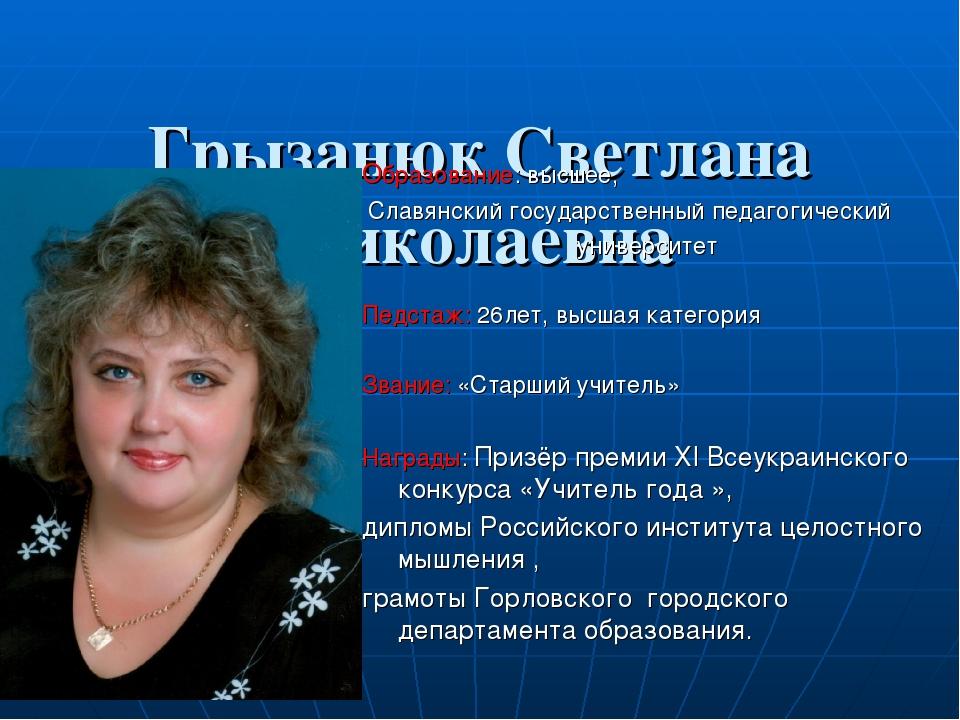 Грызанюк Светлана Николаевна Образование: высшее, Славянский государственный...