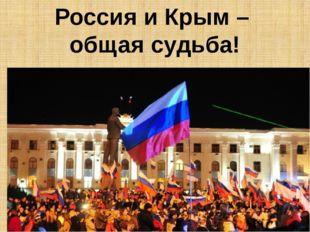 Россия и Крым – общая судьба!