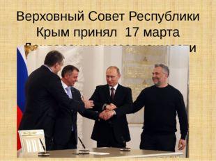 Верховный Совет Республики Крым принял 17 марта Декларацию независимости