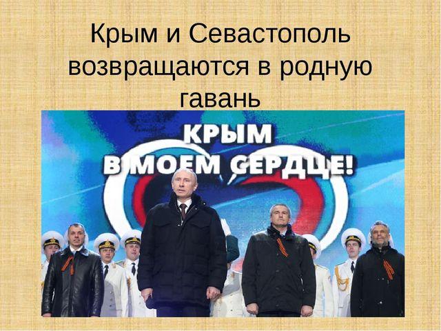 Крым и Севастополь возвращаются в родную гавань