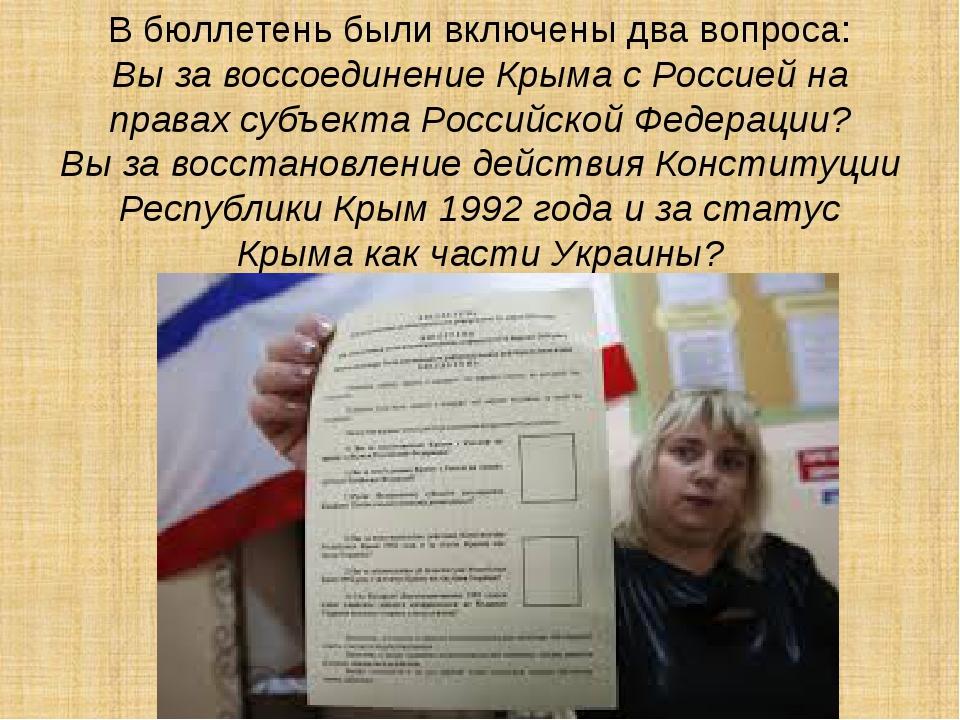 В бюллетень были включены два вопроса: Вы за воссоединение Крыма с Россией на...