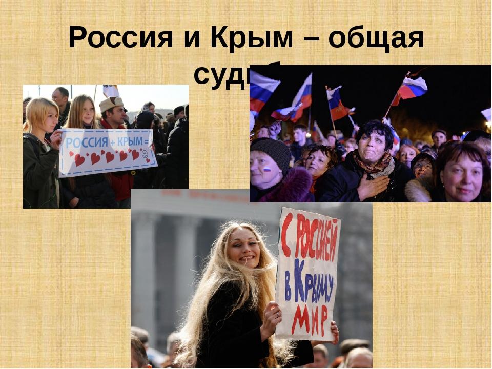 Россия и Крым – общая судьба