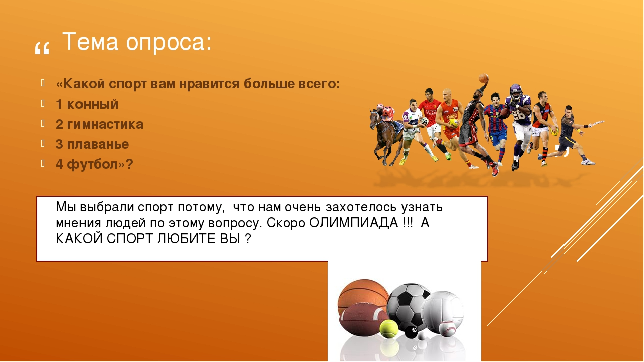 Тема опроса: «Какой спорт вам нравится больше всего: 1 конный 2 гимнастика 3...