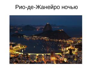Рио-де-Жанейро ночью