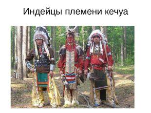 Индейцы племени кечуа