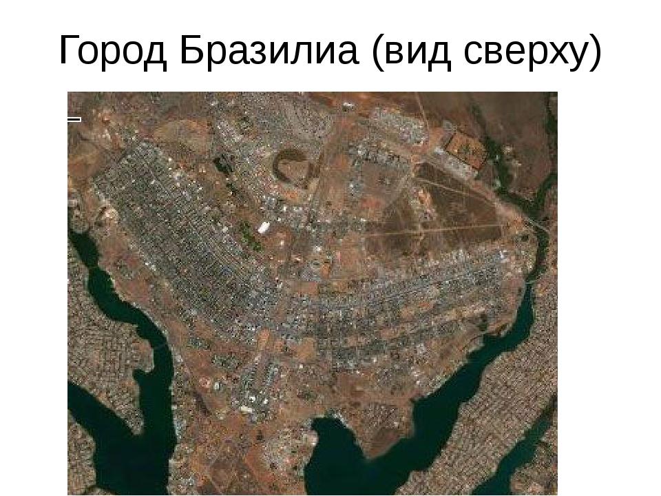 Город Бразилиа (вид сверху)