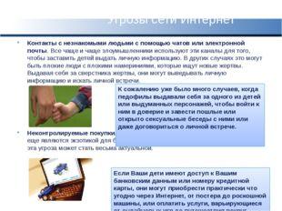 Угрозы сети Интернет Контакты с незнакомыми людьми с помощью чатов или электр