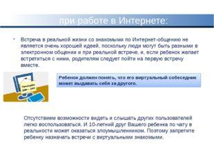 Общие правила безопасности при работе в Интернете: Встреча в реальной жизни с