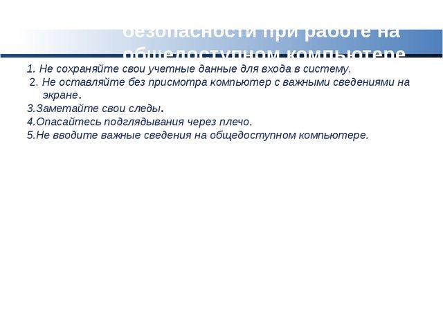 Пять советов по безопасности при работе на общедоступном компьютере 1. Не сох...