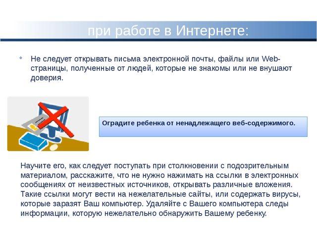Общие правила безопасности при работе в Интернете: Не следует открывать письм...