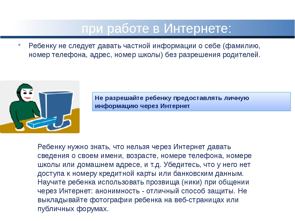 Общие правила безопасности при работе в Интернете: Ребенку не следует давать...