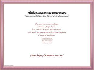 Информационные источники Автор фонов Ольга Бор http://www.olgabor.com/ Вы мож