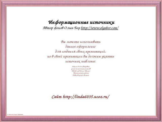Информационные источники Автор фонов Ольга Бор http://www.olgabor.com/ Вы мож...