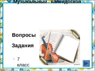 В.А. Моцарт Укажите автора музыкального произведения: «Симфония № 1» Подумай