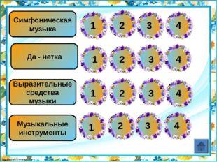 Да - нетка Музыкальные инструменты Выразительные средства музыки Симфоническа