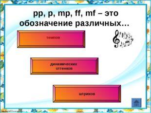Регистр – это… высота звука скорость исполнения музыки окраска звука