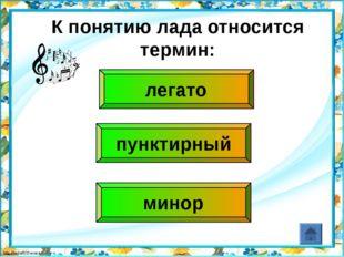 Определи вид инструмента Деревянно – духовой инструмент Ударный инструмент М