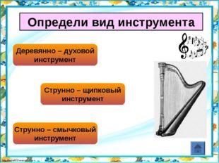 Определи вид инструмента Деревянно – духовой инструмент Ударный инструмент Ме