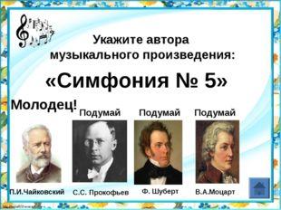 Укажите автора музыкального произведения: «Симфония № 5» Подумай Подумай Поду