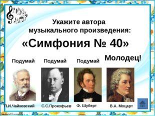 В.А. Моцарт Укажите автора музыкального произведения: Подумай Подумай Подумай
