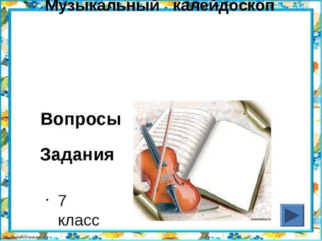 В.А. Моцарт Укажите автора музыкального произведения: «Симфония № 1» Подумай...