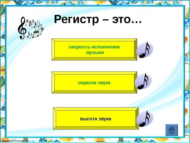 pp, p, mp, ff, mf – это обозначение различных… динамических оттенков штрихов...