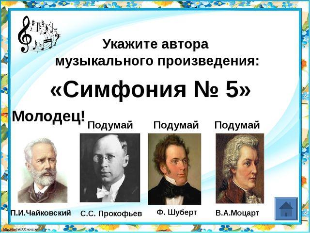 Укажите автора музыкального произведения: «Симфония № 5» Подумай Подумай Поду...
