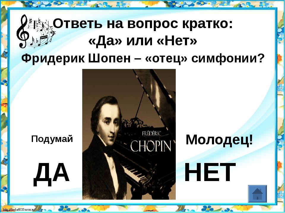 Ответь на вопрос кратко: «Да» или «Нет» Симфонию № 103 Й. Гайдна сравнивают с...