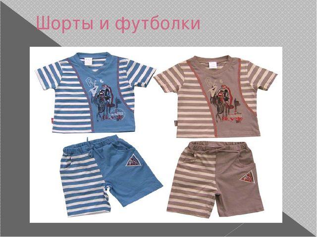 Шорты и футболки