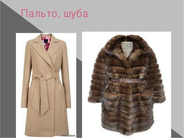 Пальто, шуба