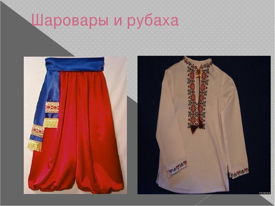 Шаровары и рубаха