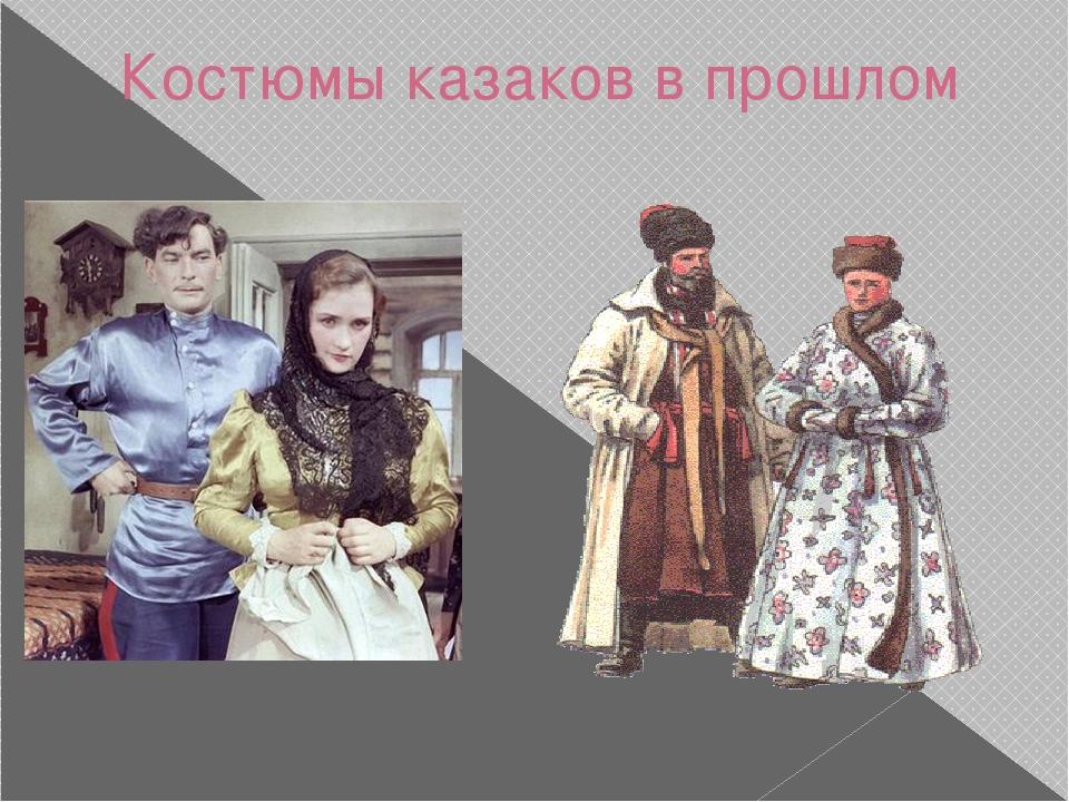 Костюмы казаков в прошлом
