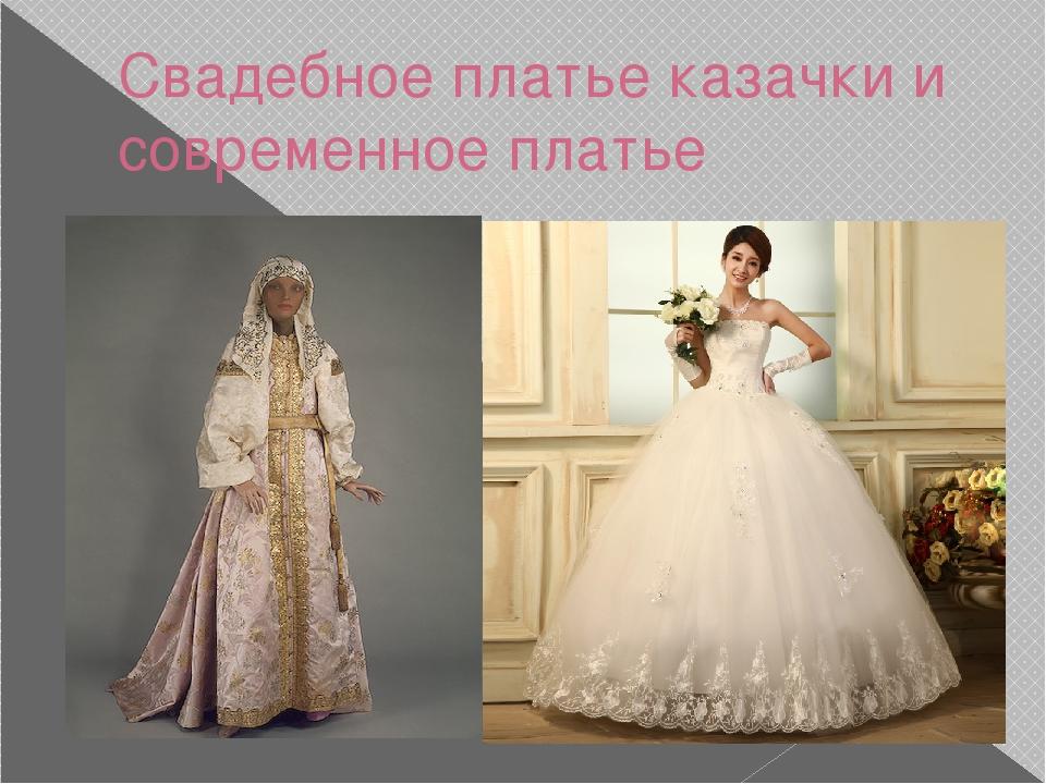 Свадебное платье казачки и современное платье